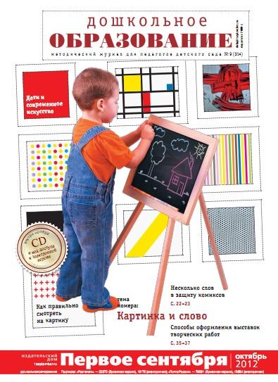 Журнал дошкольное образование конкурсы